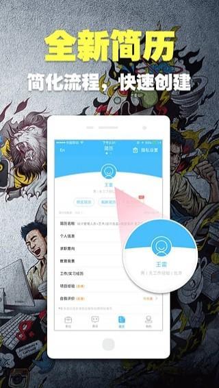 智联招聘 安卓版v7.9.26