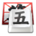 QQ五笔输入法官方版 v2.2.342.400