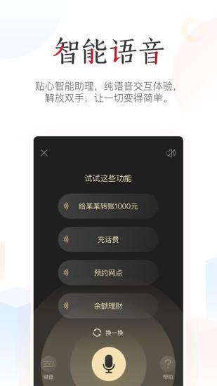 工行app