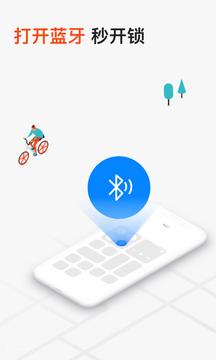 摩拜单车 安卓版v8.16.1截图