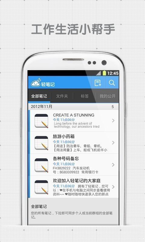 轻笔记app下载
