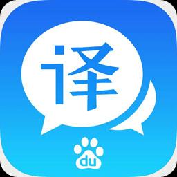 百度翻译app下载
