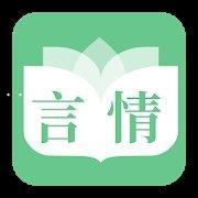 特色言情官方手机版下载v2.0.3