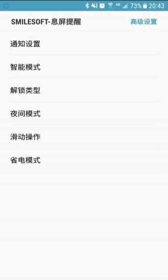 解锁app