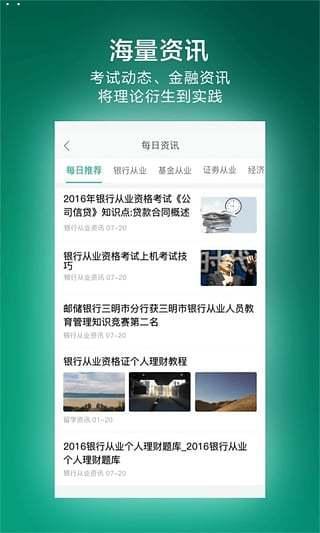 金囿学堂手机版下载v2.3.0 安卓版截图