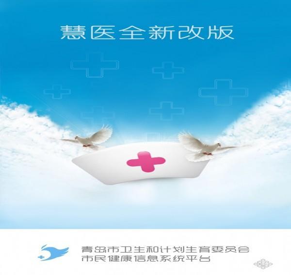 慧医 安卓版v3.22.0截图