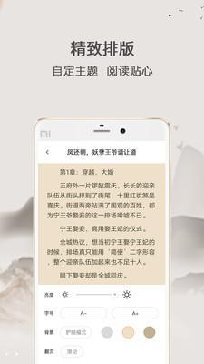 波波小说app下载