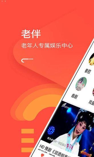 老伴app v5.3.2 安卓版截图