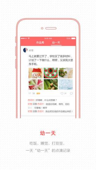 幼师宝典手机版v2.7.2 安卓版截图