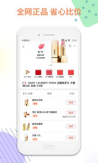 心心美妆 安卓版v1.7.0