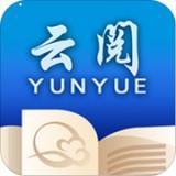 云阅文学app下载