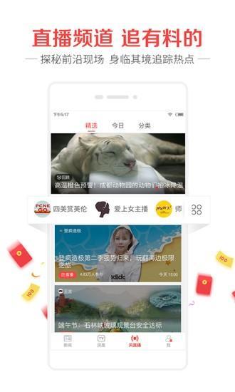 凤凰新闻手机版