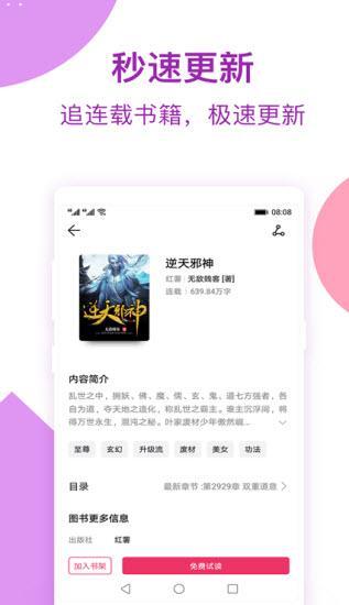 西瓜小说免费阅读下载v1.0.9.213 安卓版