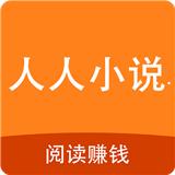 人人小说 安卓版v1.0
