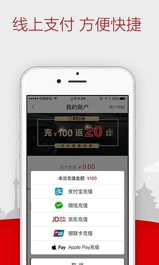 首汽约车app 安卓版v7.0.0