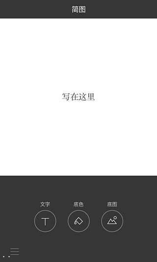 简图 安卓版v1.6.4手机版app下载