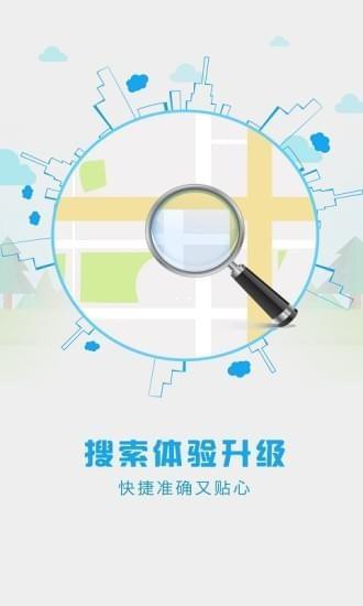 和地图导航app下载