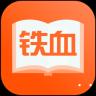 铁血读书app下载