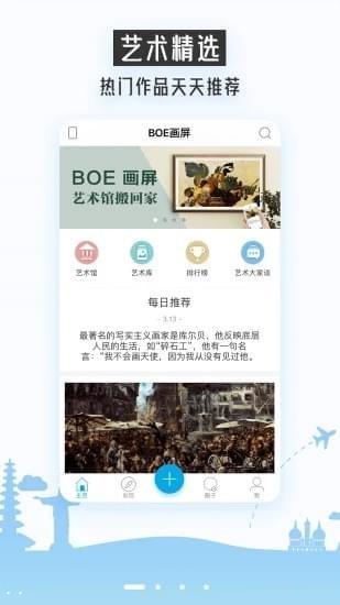 BOE画屏 安卓版v4.1