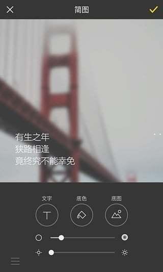 简图app
