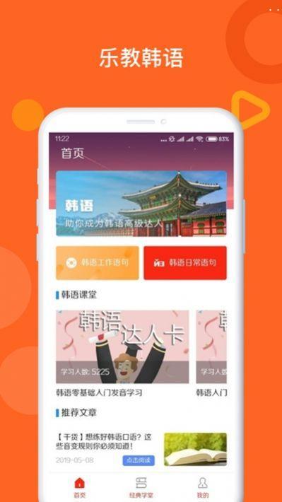 乐教韩语app安卓版 v1.0.1 官方免费版
