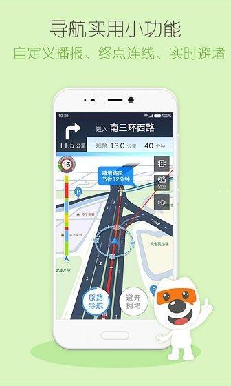 搜狗地图导航下载v10.3.3 安卓最新版