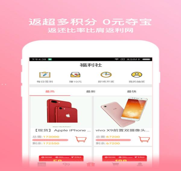 虾米折扣app下载