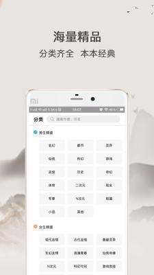 波波小说大全 安卓版v2.0.00截图