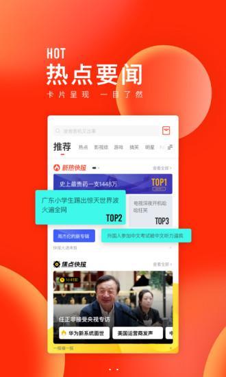 天天快报app下载