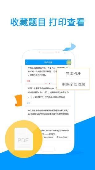 小猿搜题2019下载v8.10.0 安卓最新版