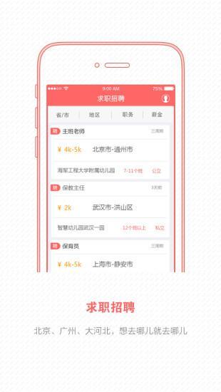 幼师宝典app下载