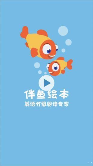 伴鱼绘本软件