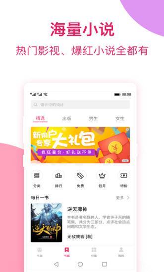 西瓜小说app下载