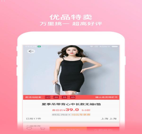 虾米折扣 安卓版v2.16.5截图
