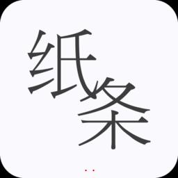 作文纸条软件下载v4.4.3 安卓最新版
