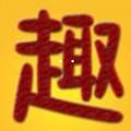 趣粉app安卓版 v1.0 官方免费版