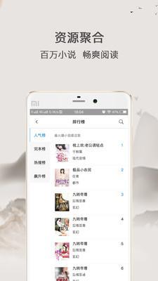 波波小说大全 安卓版v2.0.00