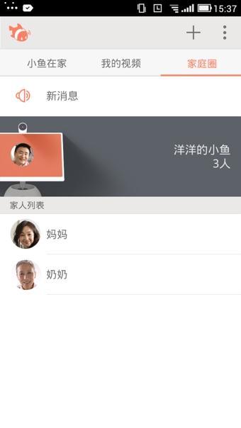 小鱼在家手机端下载v3.0.12 安卓版
