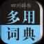 学生英语词典app下载