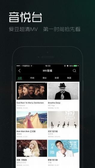 音悦台app下载