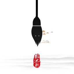 临池轩书法app下载