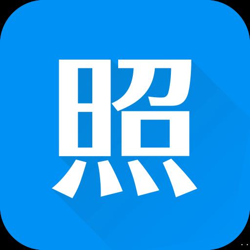 智能证件照app下载