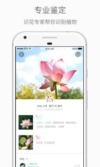 形色识花app