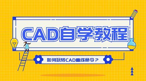 CAD自学教程:如何玩转CAD直线命令?