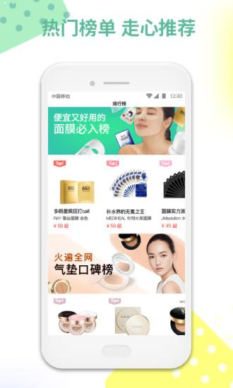 心心美妆 安卓版v1.7.0截图