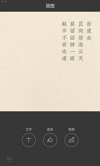 简图安卓版
