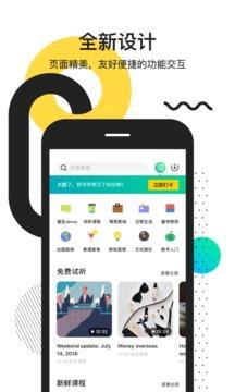 开言英语app下载下载