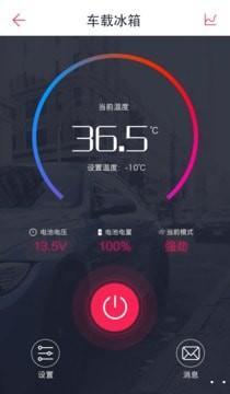 骑炫智能车载冰箱  安卓版v0.0.17