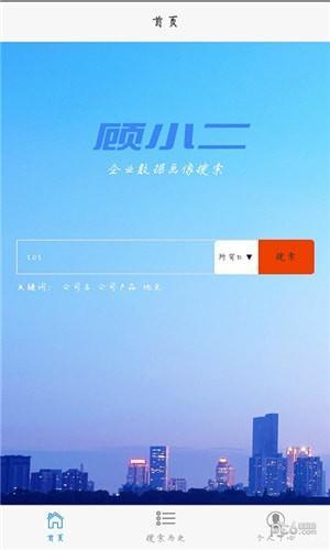 顾小二 安卓版v1.0