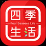 四季生活 安卓版v0.0.6